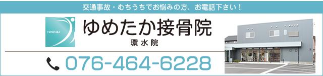ゆめたか接骨院環水院電話番号:0764646228