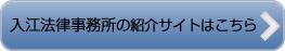 入江法律事務所の紹介はこちら