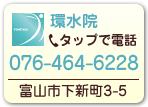 環水院076-493-5660までお電話を!