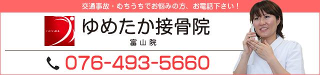 ゆめたか接骨院富山院電話番号:0764935660
