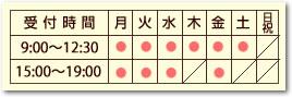 受付:【月~土】9:00~12:30/【月火水木金】15:00~19:00【休診日】土日祝