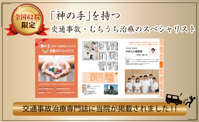 神の手を持つ治療院