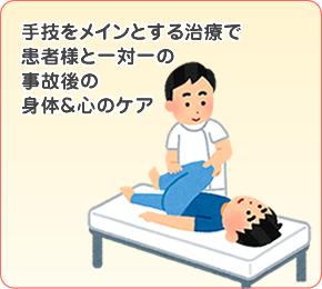 手技をメインとする治療で患者様と一対一の事故後の身体&心のケア